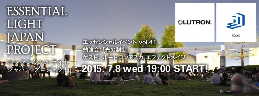essl_event_41_kokuchi