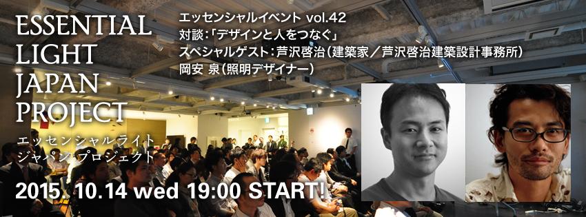 essl_event_42_kokuchi