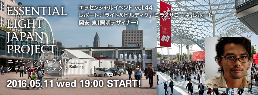 essl_event_44_kokuchi