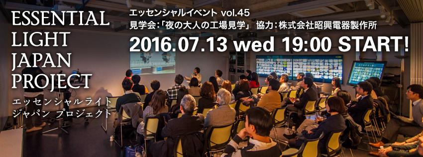 essl_event_45_kokuchi