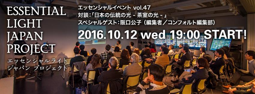 essl_event_47_kokuchi