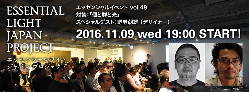 essl_event_48_kokuchi