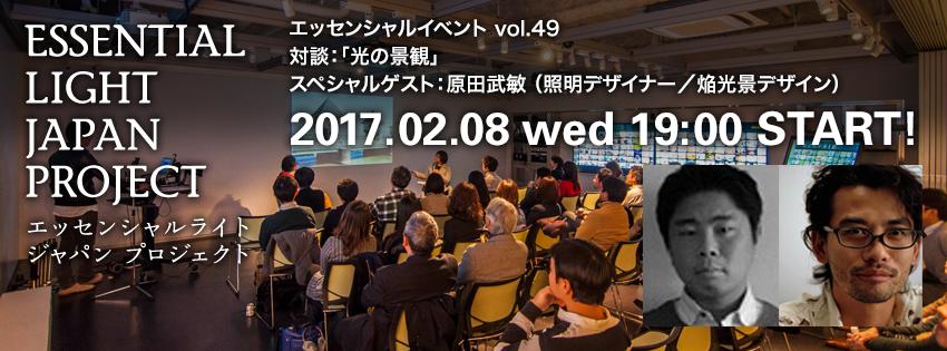 essl_event_49_kokuchi