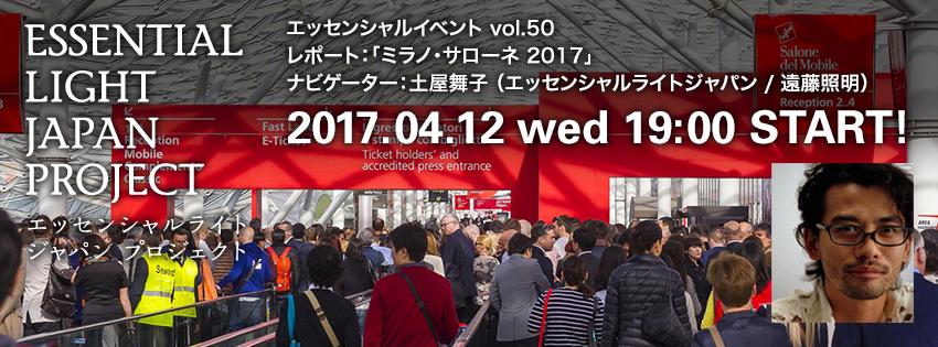 essl_event_50_kokuchi