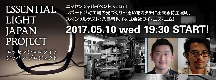 essl_event_51_kokuchi