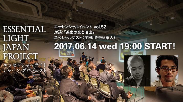 essl_event_52_kokuchi