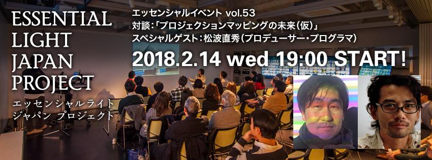 essl_event_53_kokuchi