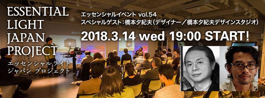 essl_event_54_kokuchi