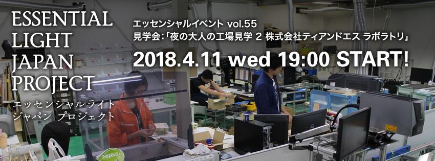 essl_event_55_kokuchi