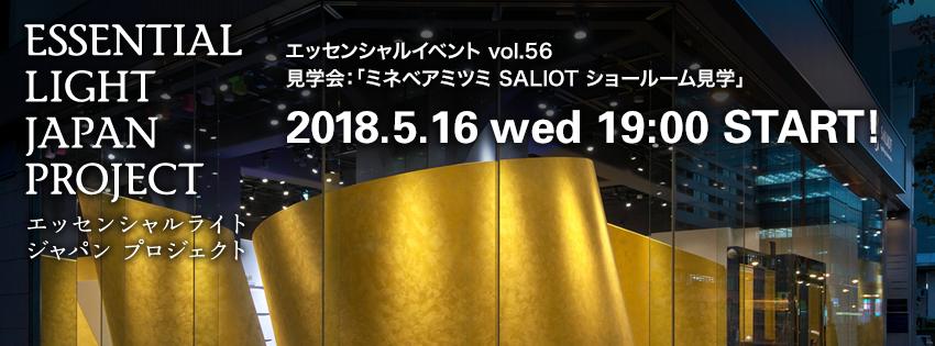 essl_event_56_kokuchi