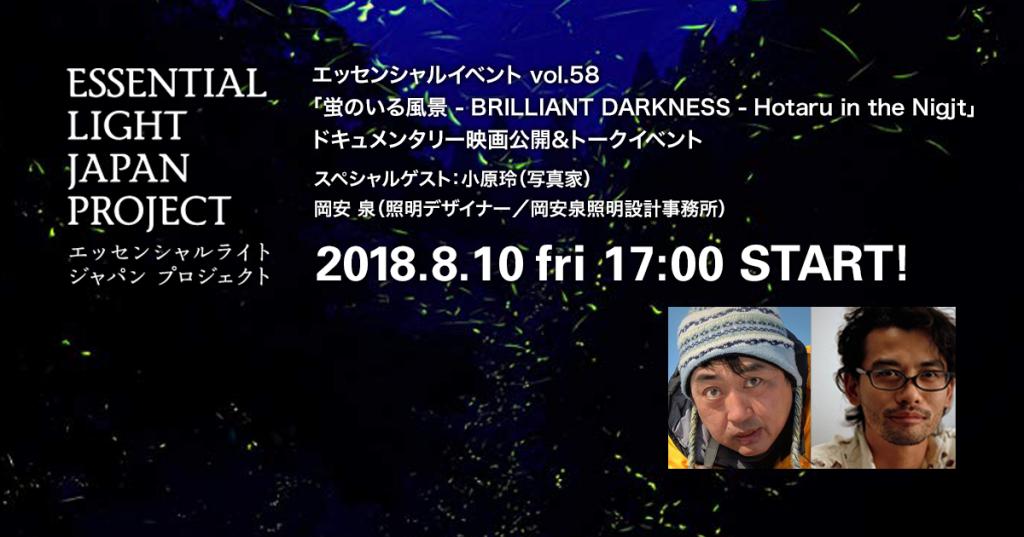 essl_event_58_kokuchi